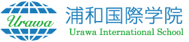 浦和国際学院 Urawa International School